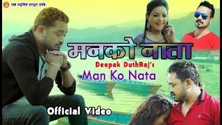 New Nepali Adhunik Song || Man Ko Nata मन को नाता By Deepak DuthRaj FT Keshav Sapkota &Apchay Basyal
