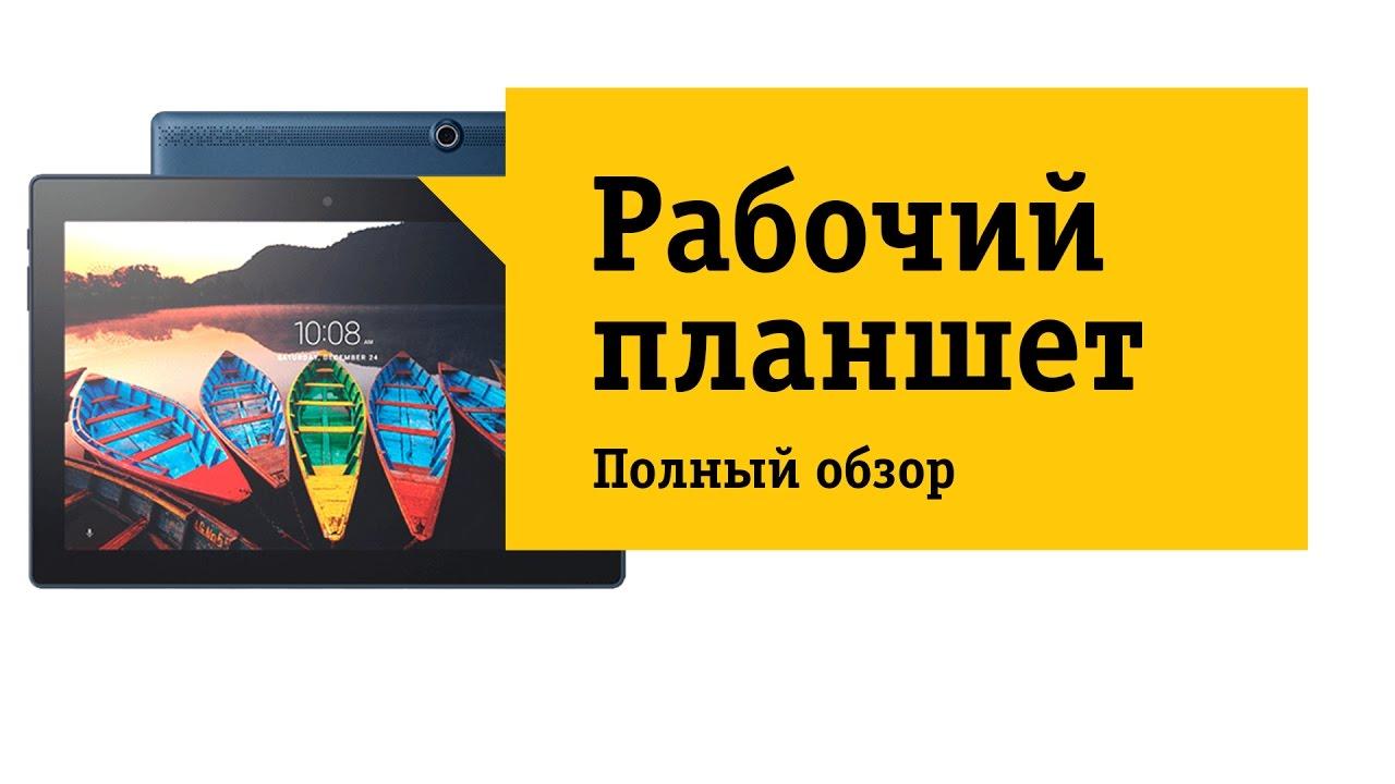 Планшет Lenovo Tab 3 Plus Business TB3-X70L -  Обзор. Недорогой и практичный бизнес-планшет.