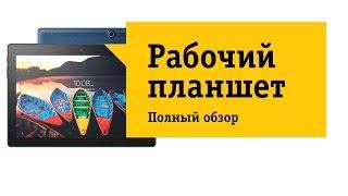 планшет Lenovo Tab 3 Plus Business TB3-X70L -  Обзор. Недорогой и практичный бизнес-планшет