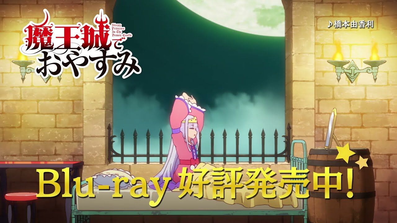TVアニメ【魔王城でおやすみ】Blu-ray全巻発売中CM