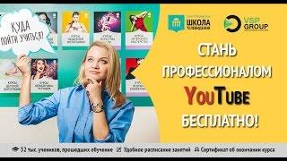 Стань профессионалом YouTube! Приглашаем к сотрудничеству блогеров.