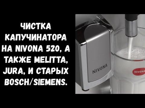 Чистка капучинатора Nivona 520 и похожих (Melitta, Bosch/Siemens, Jura). Когда плохо взбивает.
