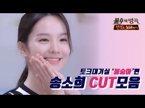 [송소희 CUT] 불후의명곡 '봉숭아'편