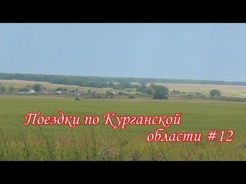 Курганская область #12. с. Карачельское.