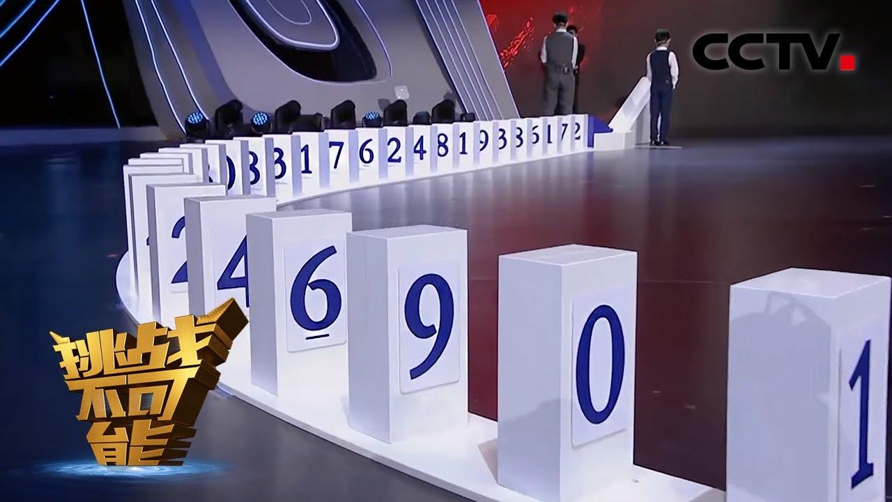 前浪后浪的对决!师徒同台挑战40秒倒跑记忆100个数字 !记忆挑战 第4关 巅峰对决 极限多米诺 | 《挑战不可能》第五季