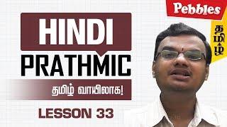 Prathmik Lesson 33 |  Hindi through Tamil | Spoken Hindi through Tamil | தமிழ் வழியாக இந்தி கற்க