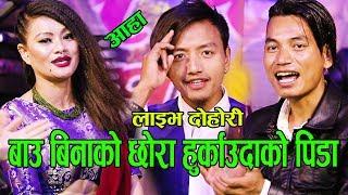 सबैको मनै रुवाउने लाइभ दोहोरी चमेली को फुल,New Live Dohori 2019/2076By Harimaya&Ajit
