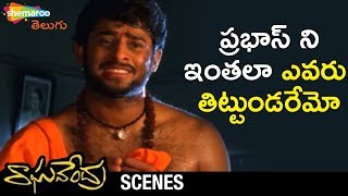 Prabhas Abused by Kota Srinivasa Rao | Raghavendra Scenes | Anshu | Shweta Agarwal | Brahmanandam