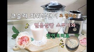 코슬리 파워블렌더로 스무디와 천연조미료 만들기