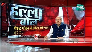 Gambar cover हल्लाबोल गेस्ट एंकर में ABHISHEK MANU SINGVI | News Tak