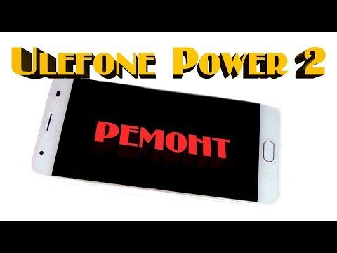 Ulefone Power 2 - Сложность ремонта выше средней