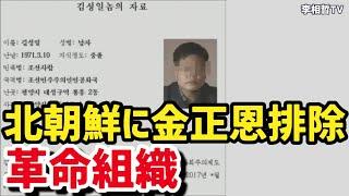 北朝鮮内部に革命組織確認(2021.7.18)#李相哲#金正恩#革命組織