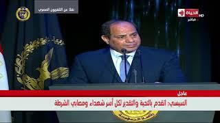 الحياة | كلمة الرئيس السيسي خلال احتفالية عيد الشرطة الـ 67