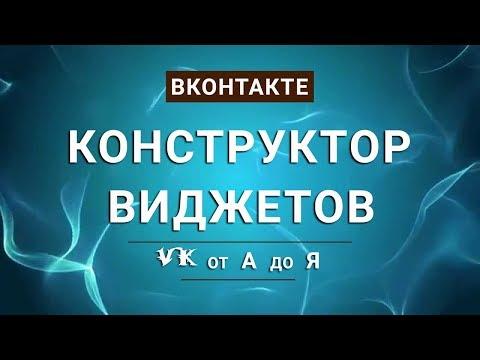 Конструктор виджетов ВКонтакте 👈