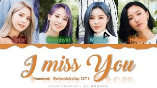 Mamamoo - 'I miss You' (Romantic Doctor OST 6) Lyrics Color Coded (Han/Rom/Eng)