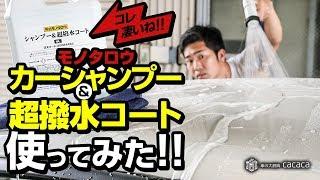 モノタロウ「シャンプー&超撥水コート」で楽ちん洗車!