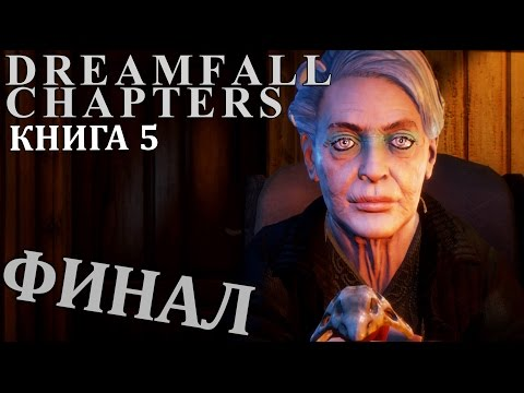 Dreamfall Chapters Book 5 Redux - Потрясающая Концовка (финал прохождение на русском) #26
