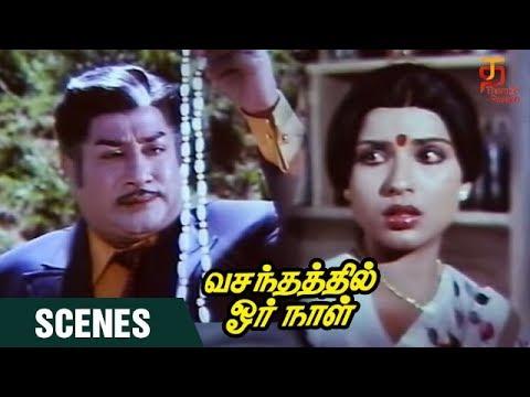 Vasanthathil Oru Naal Tamil Movie Scenes | Sivaji gifting to Sripriya | Sivaji | Thamizh Padam
