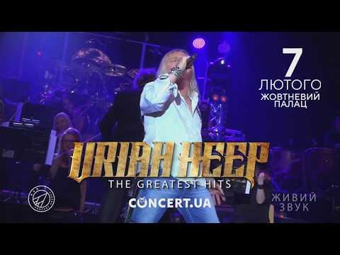 Uriah Heep / 07.02 / Жовтневий палац