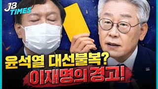 "[JB TIMES] ""윤석열, 대선불복 정치선동 하지마…"