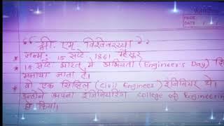 Sir M.विश्वेश्वरय्या के बारेमे रोचक तथ्य!#Happy Engineer's Day  !(whatsapp status for Engineer's)