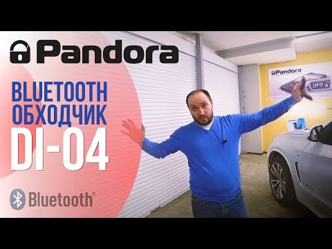 """Bluetooth-обходчик Pandora DI-04 и BMW X5. """"Чума просто!"""" (с)"""