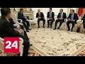 В Кремле начались переговоры Путина и Дутерте