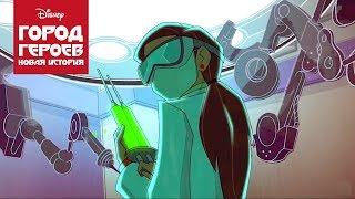 Город героев: Новая история - Сезон 1 Серия 3 - Мультфильм Disney