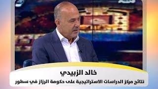 خالد الزبيدي - نتائج مركز الدراسات الاستراتيجية على حكومة الرزاز في سطور