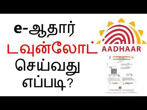 HOW TO | DOWNLOAD | AADHAR CARD | ONLINE | TAMIL NADU | EAADHAR.UIDAI.GOV.IN