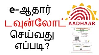HOW TO | DOWNLOAD | AADHAR CARD | ONLINE | TAMIL NADU | EAADHAR.UIDAI.GOV.IN