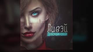 ЛИВЭЙ  — Девокаиновая (альбом ДЕВОКАИНОВАЯ 2017) + текст песни!