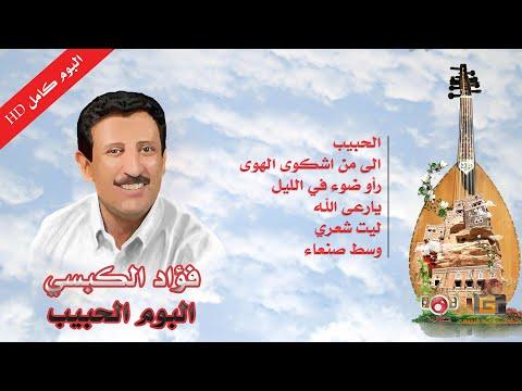 البوم كامل الحبيب - فؤاد الكبسي | Fouad Al-Kabsi - Album Alhabib