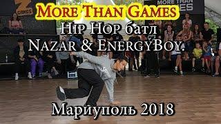 Как нужно танцевать. Hip Hop батл. Nazar & EnergyBoy. Мариуполь 2018