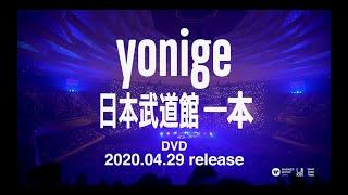 yonige『日本武道館「一本」』ダイジェストムービー