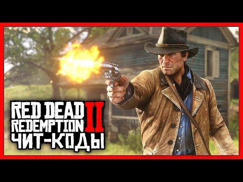ЧИТ-КОДЫ для Red Dead Redemption 2 / Как пользоваться, куда вводить и где находить? / RDR2