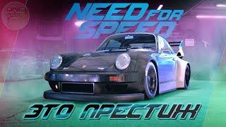 ПРЕСТИЖНЫЕ СПРИНТЫ! / Снова попоболь / Need For Speed 2015 (2016)