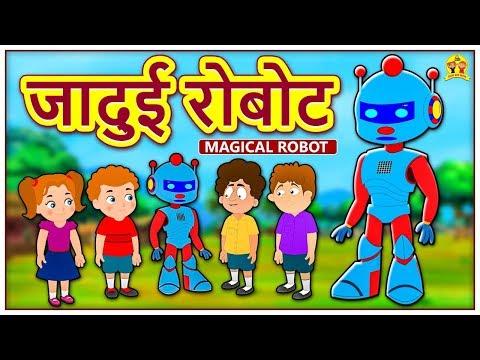 जादुई रोबोट - Hindi Kahaniya For Kids | Stories For Kids | Moral Stories |Koo Koo TV Shiny And Sasha