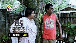 Sudu Aguru Episode 40 | සුදු අඟුරු |  සතියේ දිනවල රාත්රී 9.25 ට . . . Thumbnail