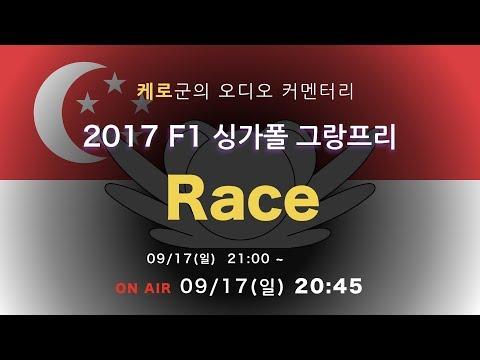 [ 케로군의 F1 오디오 커멘터리 ] 2017 R14 SIN - R ( Audio only / Korean only )