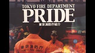 PRIDE ~東京消防庁組織紹介~