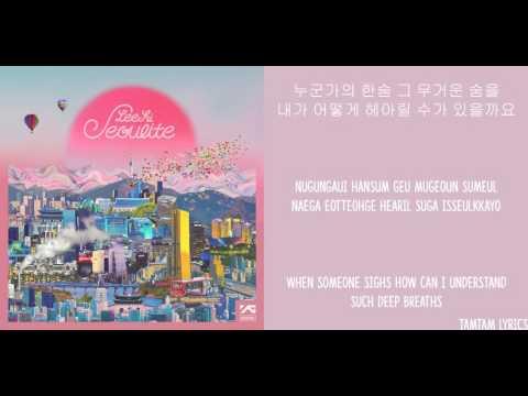 Breathe - Lee Hi Lyrics [Han,Rom,Eng]