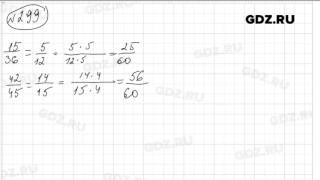 № 299 - Математика 6 класс Виленкин
