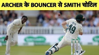 Archer के घातक Bouncer से Smith हुए Injured | Ashes 2019 | Sports Tak