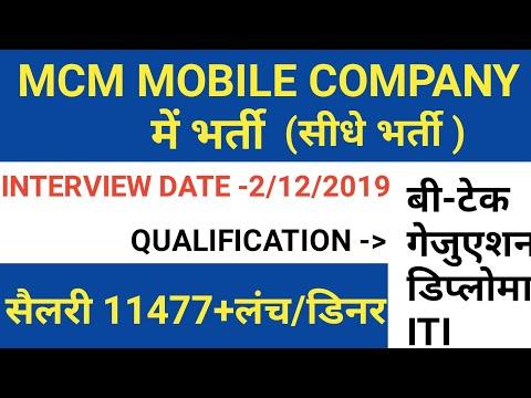 भर्ती MCM MOBILE COMPANY में  !  Job Vacancy In Mcm Mobile Company Noida ! Jobs Vacancy
