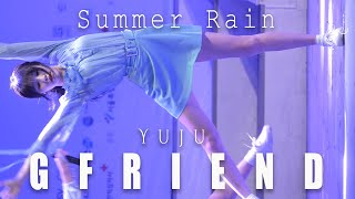 여자친구 GFRIEND 유주 ' Summer Rain 여름비 ' @서울광장 나눔콘서트 4K 60P 직캠