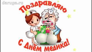 Медицинская сестричка...Поздравление с днем медицинского работника