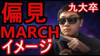 【偏見】Marchのイメージを九大卒が勝手にまとめて話します(九州大学)