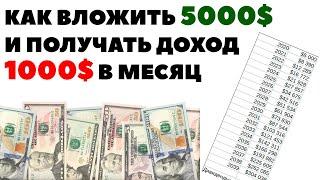 ✅ Как инвестировать 5000$ и выйти на пассивный доход 1000$ в месяц?