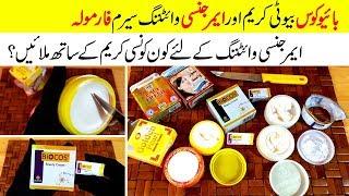 Biocos Beauty Cream & Emergency Whitening Serum Formula Review & Side Effects Urdu Hindi
